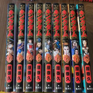 キングダム(32巻〜40巻)