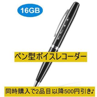 ペン型 ボイスレコーダー 定価3199円 #13