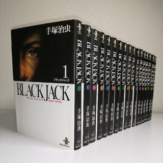 秋田書店 - 【手塚治虫】BLACKJACK【秋田文庫版 全巻】