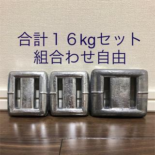 新品 合計16kgセット組合わせ自由 ダイビング用バックルウエイト スキューバ錘