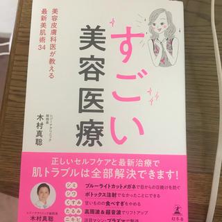 すごい美容医療 美容皮膚科医が教える最新美肌術34(ファッション/美容)