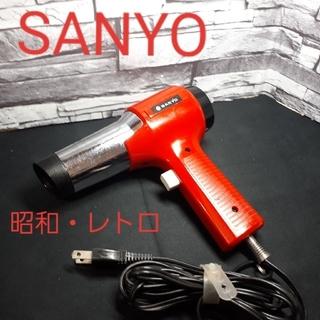 サンヨー(SANYO)のSANYOドライヤーHD-620 昭和レトロ(ドライヤー)