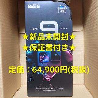 ゴープロ(GoPro)の【新品未開封】GoPro HERO9 Black CHDHX-901-FW(ビデオカメラ)