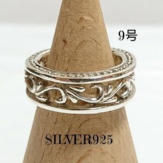 023 SILVER925 透かし彫 アラベスクリング9号 シルバー925 ミル(リング(指輪))