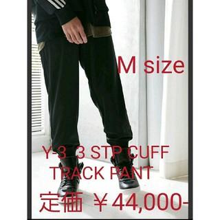 ワイスリー(Y-3)の新品 紙タグ付 Y-3  3 STP CUFF TRACK PANT(サルエルパンツ)