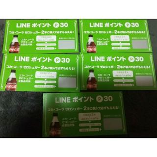 コカコーラ(コカ・コーラ)のLINEポイント30×5(その他)