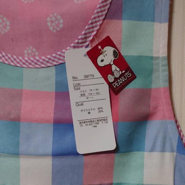 SNOOPY(スヌーピー)のスヌーピー エプロン エンタメ/ホビーのおもちゃ/ぬいぐるみ(キャラクターグッズ)の商品写真