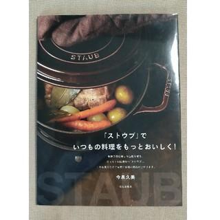 ストウブ(STAUB)の「ストウブ」でいつもの料理をもっとおいしく!(料理/グルメ)
