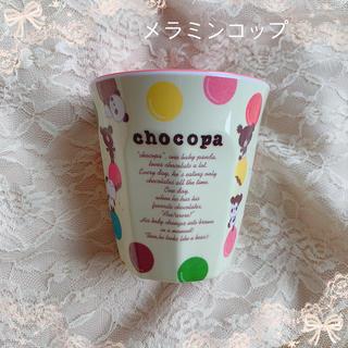 サンエックス(サンエックス)の【 San-X 】chocopa メラミンコップ【 美品 】(グラス/カップ)