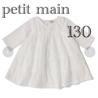 petit main - petitmain プティマイン ワンピース ティアード 130
