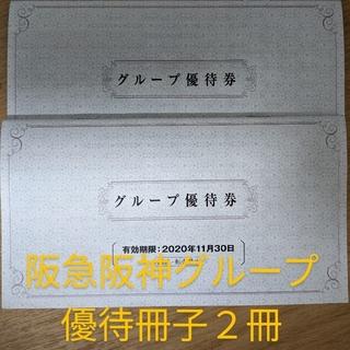 阪神タイガース - 【甲子園も有馬温泉もお得です】阪急阪神ホールディングス  グループ優待券 2冊
