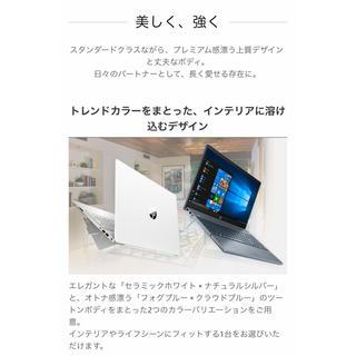 ヒューレットパッカード(HP)の ★ほぼ新品 2020春HP Pavilion 15-cs3000 corei5(ノートPC)