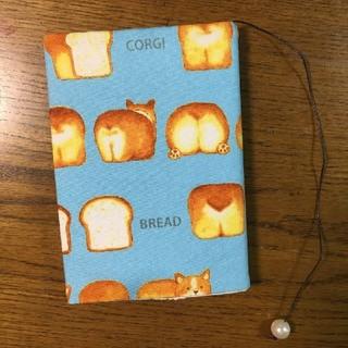 【新作】文庫本ブックカバー♡もちふわコーギーパン【水色】(ブックカバー)