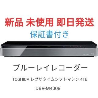 東芝 - 【 新品 未使用 】ブルーレイレコーダー 東芝 レグザタイムシフトマシン 4TB