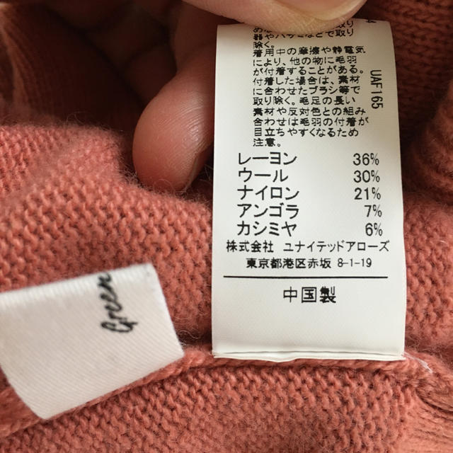 green label relaxing(グリーンレーベルリラクシング)のGreen Label Relaxing ニットワンピース レディースのワンピース(ロングワンピース/マキシワンピース)の商品写真