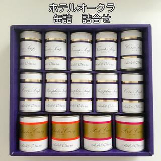 ホテルオークラ スープ・調理 缶詰 詰合せ (14缶)