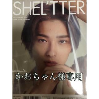 SHEL'TTER(シェルター) #50 SUMMER 2019(NAIL MA