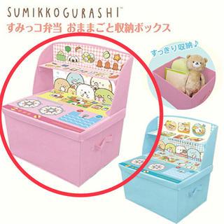 サンエックス(サンエックス)のすみっコ弁当 おままごと 収納ボックス(ピンク色)(知育玩具)