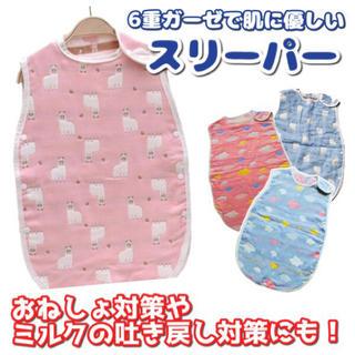 6重ガーゼ♡スリーパー ベビー 新生児 コットン アルパカ オールシーズン