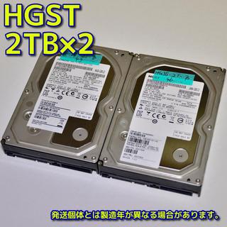 ヒタチ(日立)のHGST 3.5インチHDD2TB 2台セット合計4TB 高耐久産業用モデル(PCパーツ)