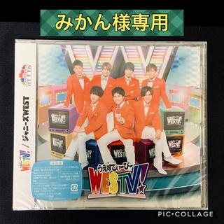 ジャニーズWEST - 【みかん様専用】ジャニーズWEST WESTV! 通常盤