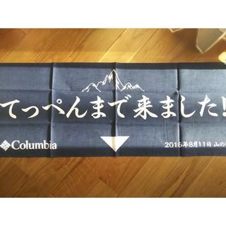 コロンビア(Columbia)の【非売品】コロンビアてぬぐい配布ノベルティ『てっぺんまできました!』2016年(登山用品)