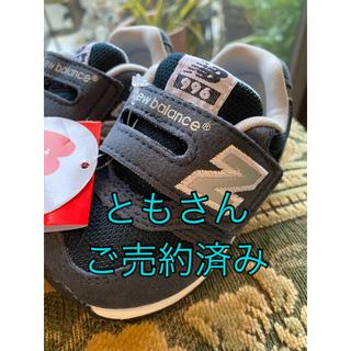 New Balance - 【未使用】13㎝靴(new balance)ネイビー