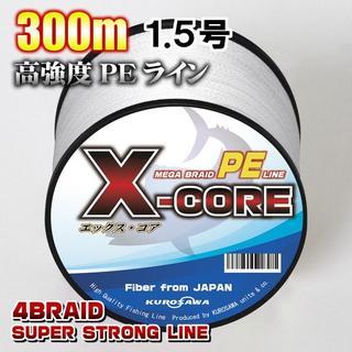 高強度PEラインX-CORE1.5号22lb・300m巻き 白 ホワイト!(釣り糸/ライン)