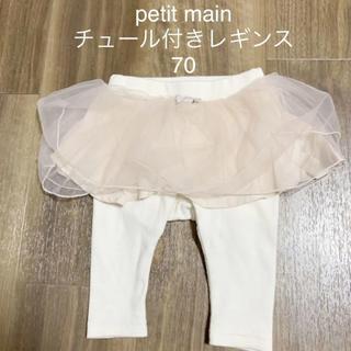 petit main - プティマイン チュールスカート付きレギンス 70
