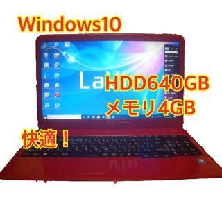 エヌイーシー(NEC)の☆快適NECノートパソコン win10 HDD640GB メモリ4GB(ノートPC)