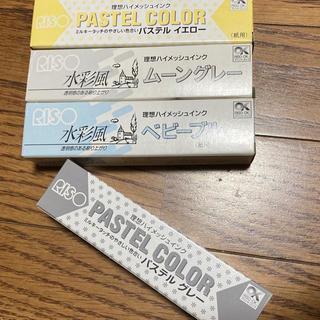 RISOU - プリントごっこインク【水彩風2色パステルカラー2色】