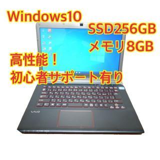 SONY - ☆SONY快適ノートパソコン win10 メモリ8GB SSD256GB