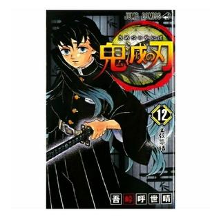 集英社 - 極美品✨鬼滅の刃 12巻