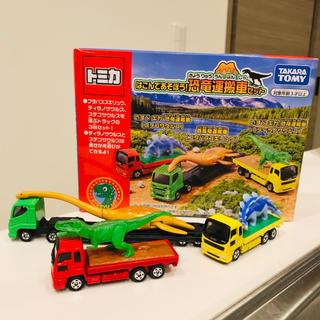 トミー(TOMMY)のトミカ 恐竜 搬送車 車(ミニカー)