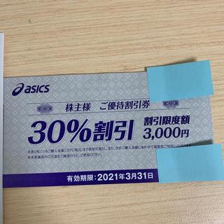 アシックス(asics)のアシックス株主優待 30%割引10枚セット(ショッピング)