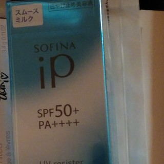 ソフィーナ(SOFINA)のソフィーナip レジストUV スムースミルク(化粧下地)