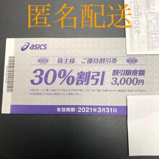 アシックス(asics)のアシックス 30%オフ株主優待 10枚asics(ショッピング)