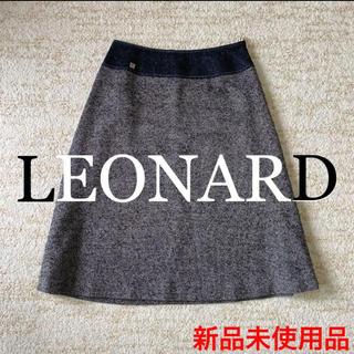 レオナール(LEONARD)の新品未使用 レオナール LEONARD 秋冬 Aライン スカート(ひざ丈スカート)