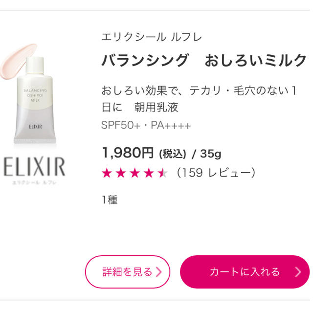 ELIXIR(エリクシール)の【エリクシール】バランシング おしろいミルク コスメ/美容のスキンケア/基礎化粧品(乳液/ミルク)の商品写真