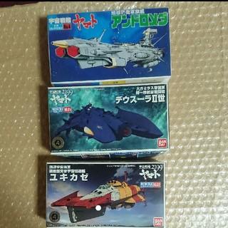 宇宙戦艦ヤマト プラモデル 未組立 まとめ売り(模型/プラモデル)