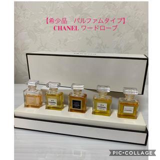 CHANEL - 【希少品パルファムタイプ】CHANEL ワードローブ★箱なし400円引き