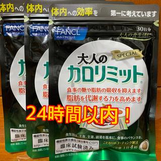 FANCL - 【新品未開封】ファンケル 大人のカロリミット 30日分(120粒) 3袋90日