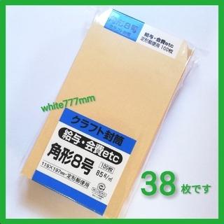 ■KING 角形8号 クラフト封筒 38枚です。(ラッピング/包装)