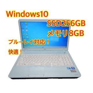 エヌイーシー(NEC)の☆快適NECノートパソコン win10 メモリ8GB SSD256GB(ノートPC)