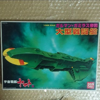 宇宙戦艦ヤマト ガルマンガミラス帝国 大型戦闘艦 1/2400(模型/プラモデル)