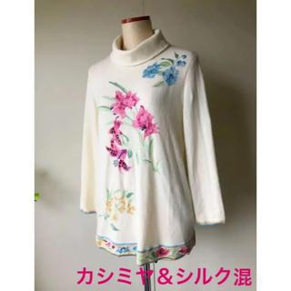 レオナール(LEONARD)の美品 レオナール 最高級 カシミヤ&シルク混 花刺繍⭐️セーター(ニット/セーター)