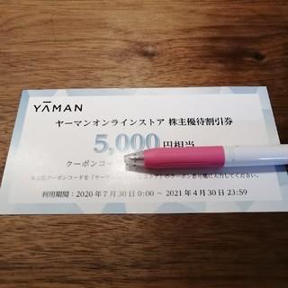 ヤーマン(YA-MAN)のヤーマン 優待 5000円相当(その他)