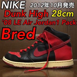 ナイキ(NIKE)のNIKE Dunk High '08 Air Jordan1 pack Bred(スニーカー)