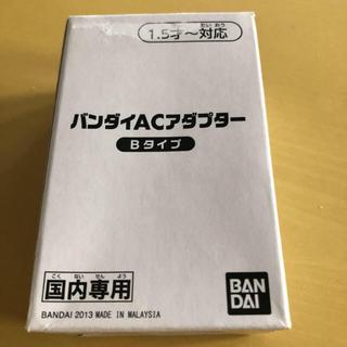 バンダイ(BANDAI)のバンダイACアダプターBタイプ 新品未使用(変圧器/アダプター)