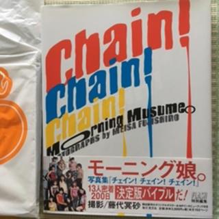 モーニングムスメ(モーニング娘。)の『Chain! Chain! Chain!』モ-ニング娘。写真集(アート/エンタメ)